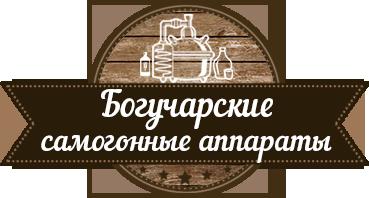Богучарские самогонные аппараты